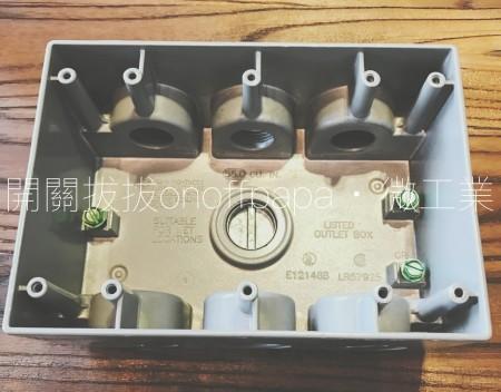 三聯鋁製加厚配線盒